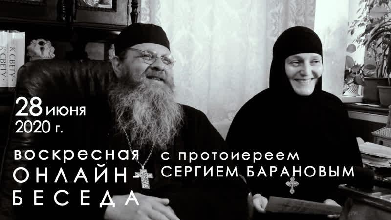 28 06 2020 ВОСКРЕСНАЯ ОНЛАЙН БЕСЕДА с прот Сергием Барановым Орский монастырь