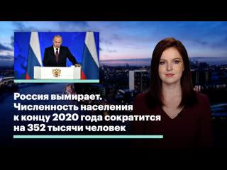 Россия вымирает. Численность населения к концу 2020 года сократится на 352 тысячи человек