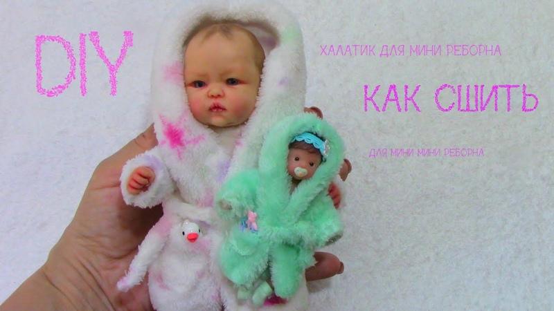 DIY How to sew a robe for a mini mini reborn doll / DIY Как сшить халат для куклы мини мини реборн
