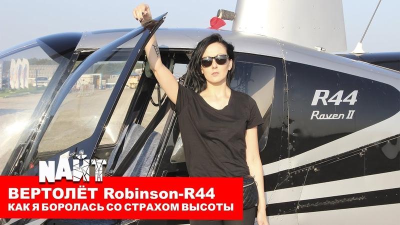 ВЕРТОЛЕТ Robinson R44 Как я боролась со страхом высоты Найт