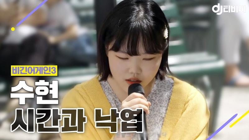 [DJ티비씨] 수현 - 시간과 낙엽 ♬ 비긴어게인3 DJ티비씨