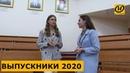Выпускники Алина Никитина и Никита Рыжик об учебе в университете и работе по распределению