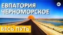 Новая дорога Евпатория Черноморское. Весь путь РЕМОНТА. Капитан Крым