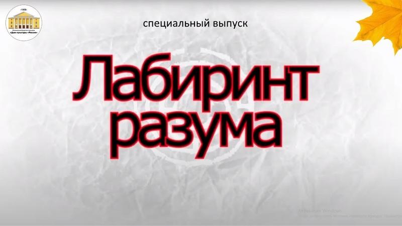 Лабиринт разума Специальный выпуск