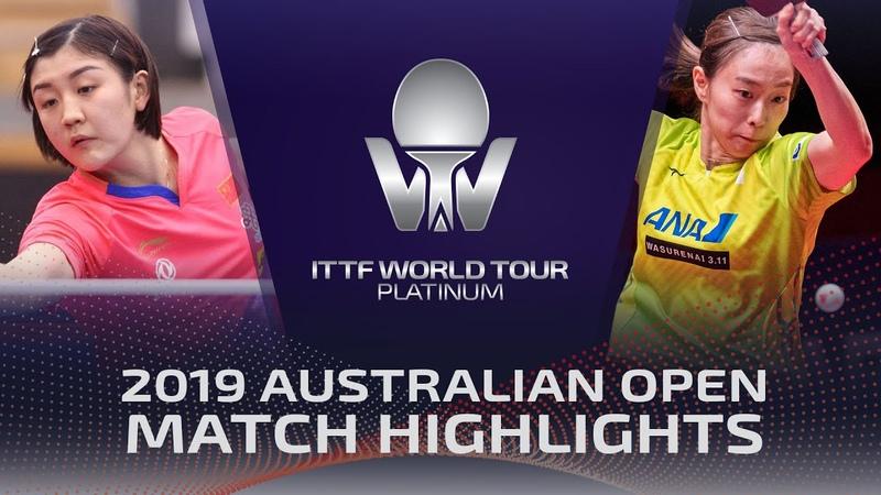 Kasumi Ishikawa vs Chen Meng HD Highlights 2017 ITTF World Tour Australia Open