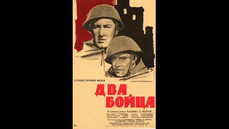 Два бойца Военная драма Реж Леонид Луков 1943г
