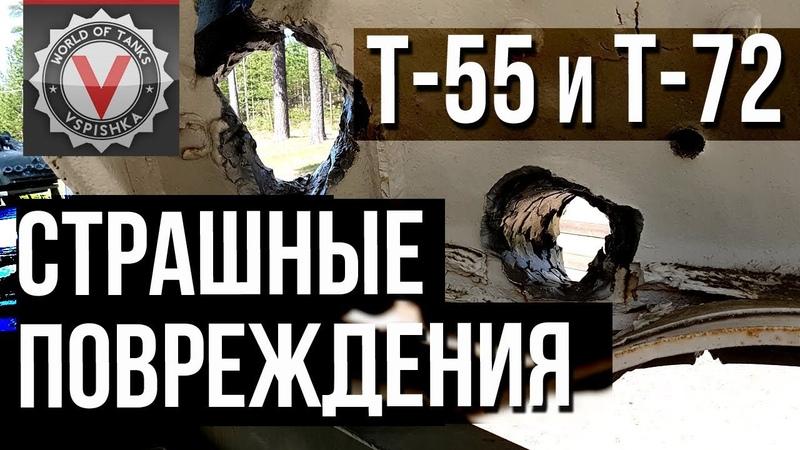 Страшные Повреждения Танковых Башен Т 72 и Т 55