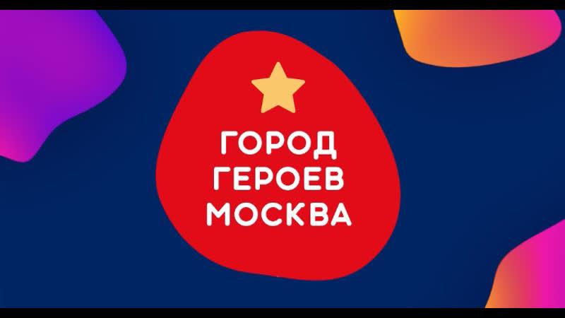 Герои среди Нас Анна Ефремова