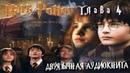 Аудиокнига на английском с переводом Гарри Поттер и философский камень. Глава 4/ Harry Potter