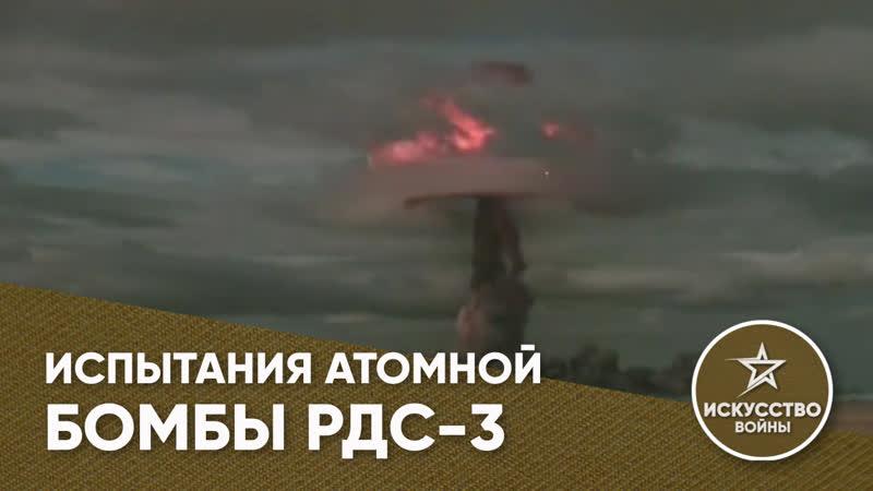 Испытания атомной бомбы РДС 3 в 1951 году Искусство войны