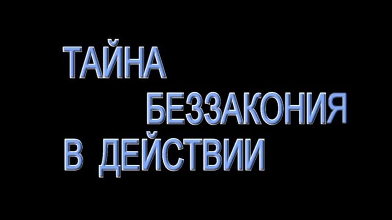 кгю Конец веков Тайна беззакония в действии Человк греха сын погибели и Любовь Истины