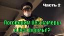 ЧАСТЬ 2 Пропускной режим в Москве. Самоизоляция не работает! Беспредел ДПС /Drivermsk
