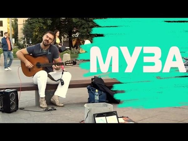 МУЗА Уличный музыкант Виртуоз из Якутии © Будяк 🎸 2019