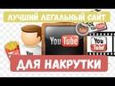 КАК НАБРАТЬ ПРОСМОТРЫ НА YouTube Лучший сервис для легальной накрутки !