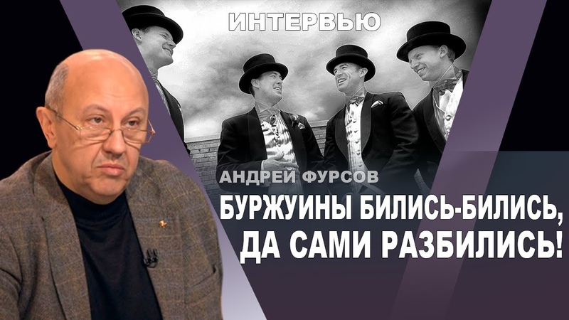 Великое обнуление Уничтожение среднего класса Россия в новом мире Андрей Фурсов
