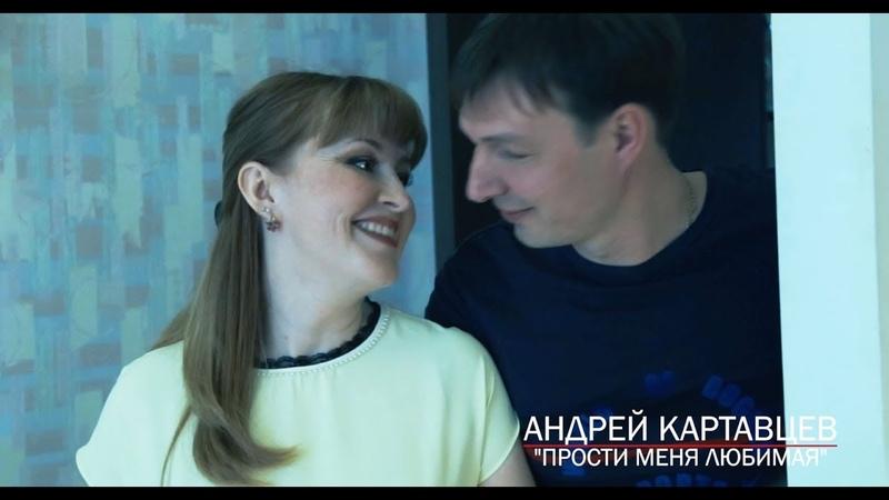 Прости меня любимая Андрей Картавцев
