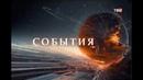 СОБЫТИЯ тВЦ 08 08 18 Новости ТВЦ 08 08 2018