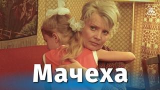 Мачеха (драма, реж. Олег Бондарев, 1973 г.)