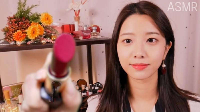 선아의 립스틱가게로 오세요👄롤플레잉 ASMR(Lipstick shop Roleplay)[한국어 ASMR]뚜껑 asmr,수면유도,