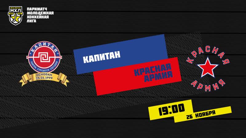 LIVE Париматч МХЛ ХК Капитан Красная Армия 26 11 19 00