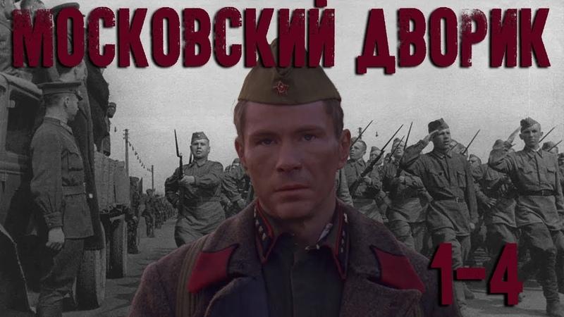 Московский дворик 1 4 серия
