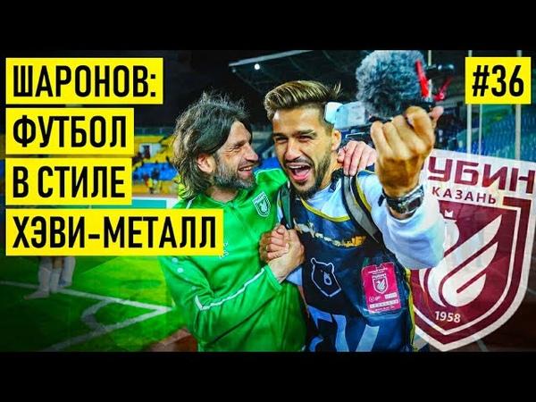ШАРОНОВ про Бердыева договорные матчи мотивацию в футболе любовь к Metallica
