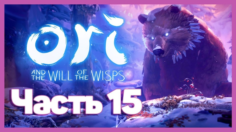 Ori and the Will of the Wisps 15 Прохождение Предел Баура