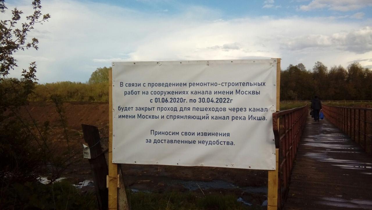 Жители Икши бьют тревогу в связи с ремонтом моста через канал им. Москвы