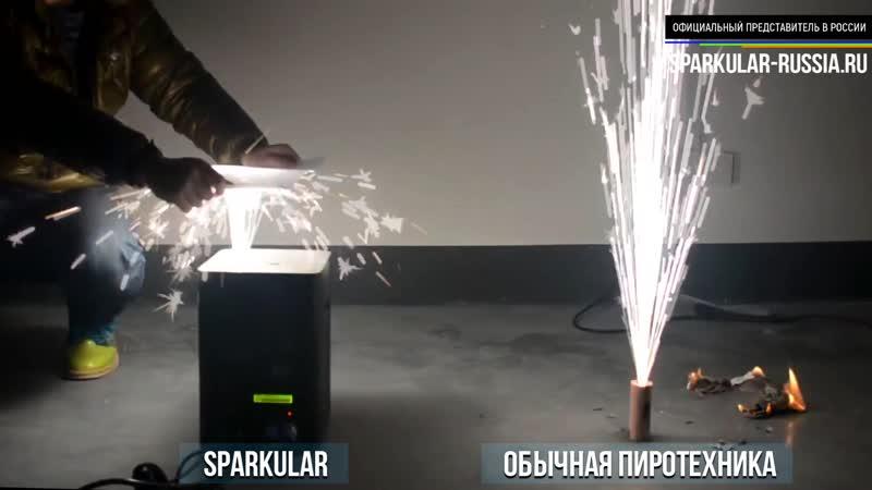 Sparkular и обычная пиротехника (Сравнение)