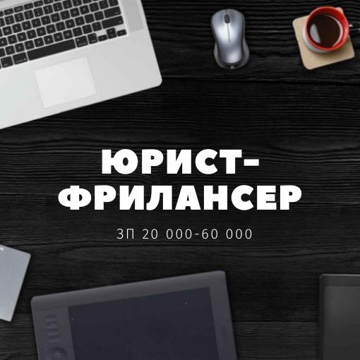 Работа юристом удаленно украина программист фрилансер сайтов