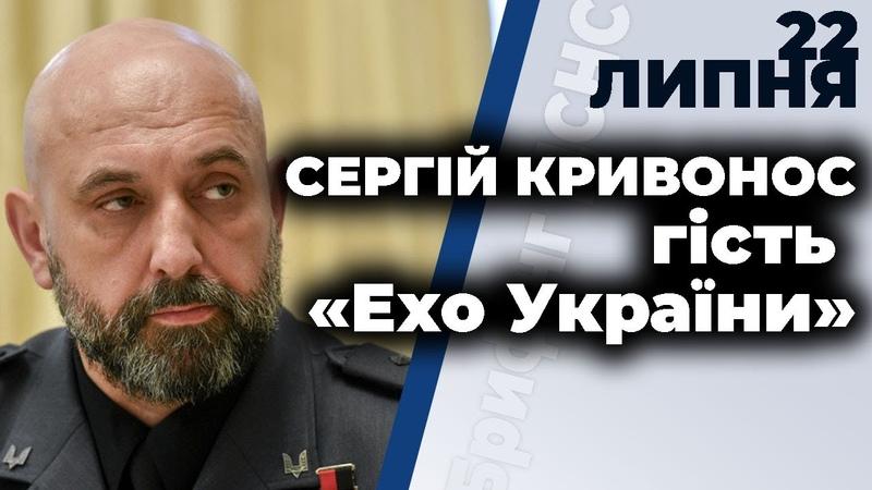 Сергій Кривонос, гість ток-шоу Ехо України 22.07.2020