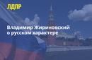 Владимир Жириновский фото #21