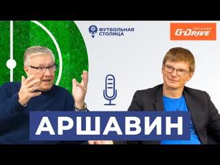 Андрей Аршавин - о своих клубах, сборной России и новой работе в Зените