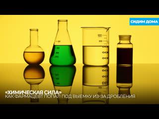 Химическая сила: как фармацевт попал под выемку из-за дробления