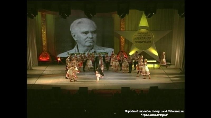Пляска Уральская вечерка Г Екатеринбург 17 11 2011г