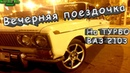 Вечерняя поездочка на ТУРБО ВАЗ 2103 (карбюратор)