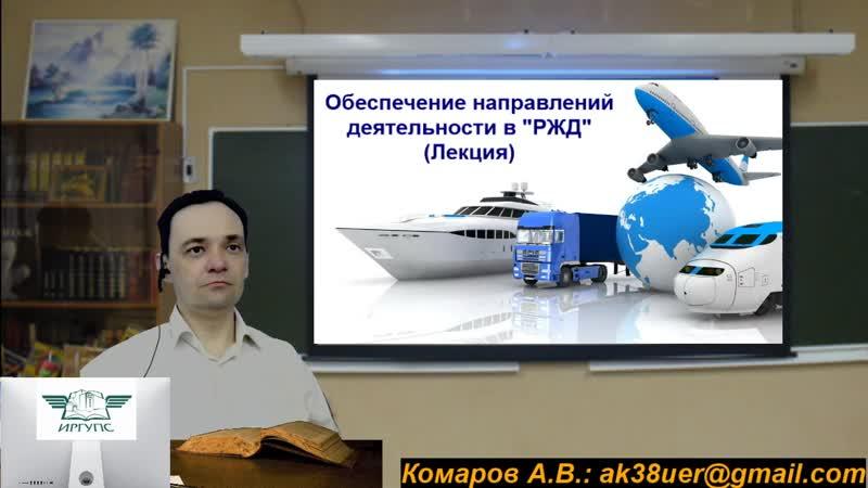 Обеспечение направлений деятельности РЖД