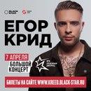 Егор Крид фото #20