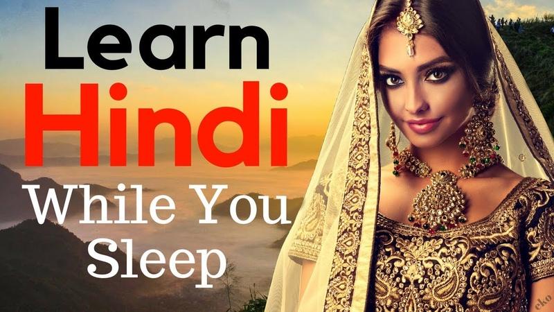 Learn Hindi While You Sleep 😀 Most Important Hindi Phrases and Words 👍 English Hindi 8 Hours