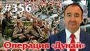Игорь Панарин: Мировая политика 356. Операция «Дунай»