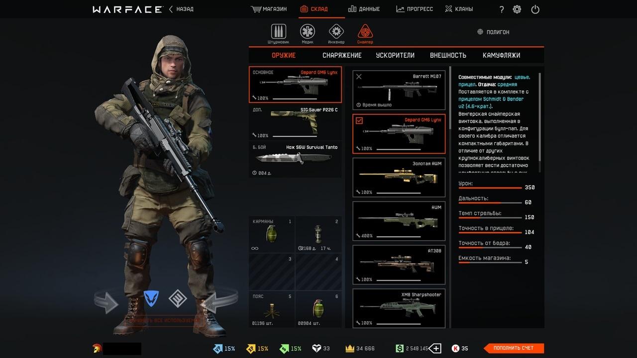 Продам личный аккаунт Warface 80 ранг Is3KbUKRrr4