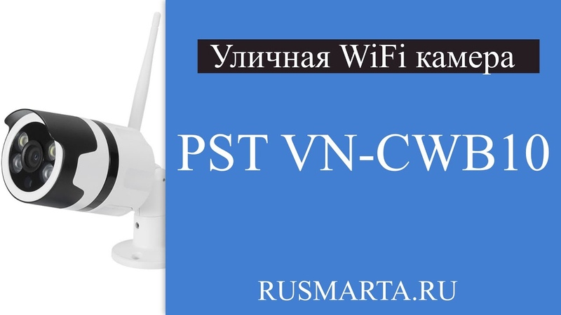 Уличная WiFi камера видеонаблюдения PST VN CWB10