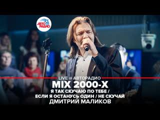 @Дмитрий Маликов - MIX 2000-х (Я Так Скучаю По Тебе  Если Я Останусь Один  Не Скучай) LIVE