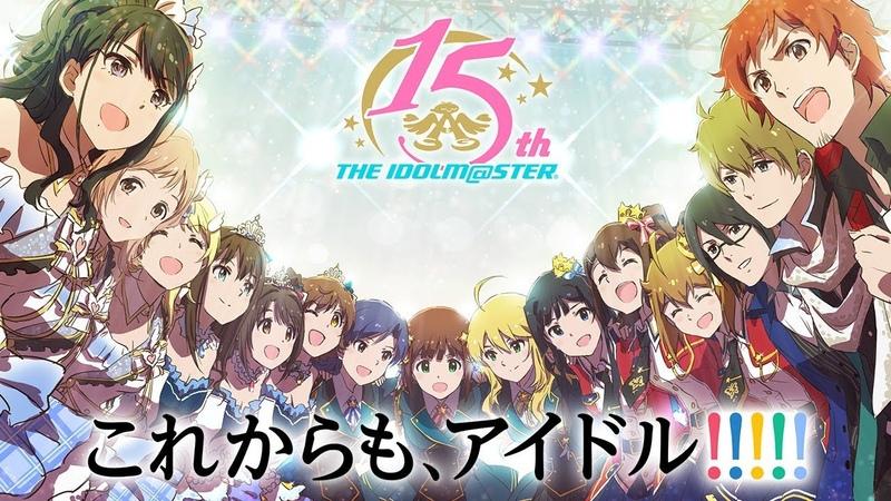 「アイドルマスター」シリーズ15周年記念PV 第2弾