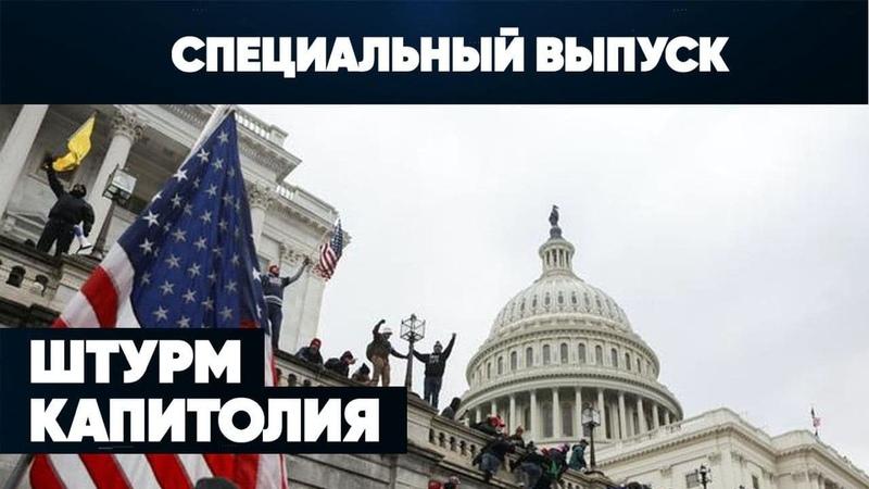 ⚡️Штурм Капитолия Американская революция Трамп слил протест Специальный выпуск