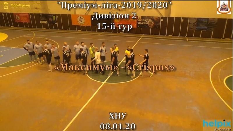 Максимум Crispus 9 2 Дивізіон 2 15 й тур 08 02 20