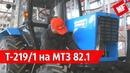 Инструкция по установке фронтального погрузчика Metal-Fach Т219/1 на трактор МТЗ 82.1