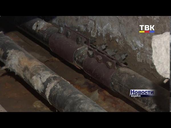 Неудобство и беспокойство для жильцов – старые трубы в бердском многоквартирнике