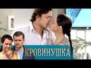 Кровинушка. 33 серия (2011-2012) Мелодрама @ Русские сериалы