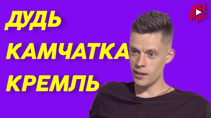 Юрий Дудь на Камчатке ВДудь продался Кремлю
